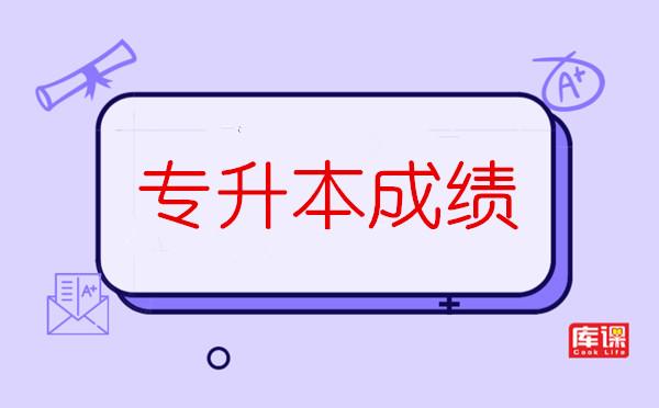 2020年湖南中医药大学专升本拟录取名单分数