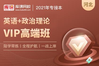 2021年河北省专接本考试流程详解