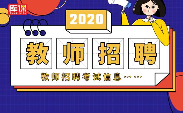 山东聊城阳谷县2020年教师招聘公告(447人)