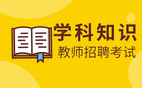 河南南陽鎮平縣2020年教師招聘考試內容