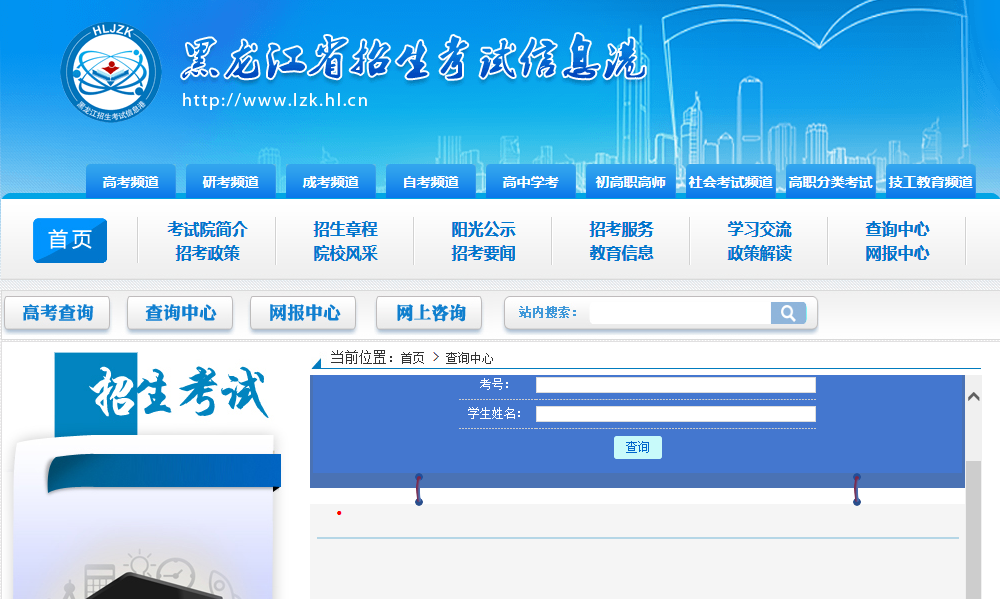 黑龙江专升本成绩查询时间官网