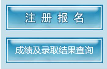 2020云南专升本成绩查询时间入口