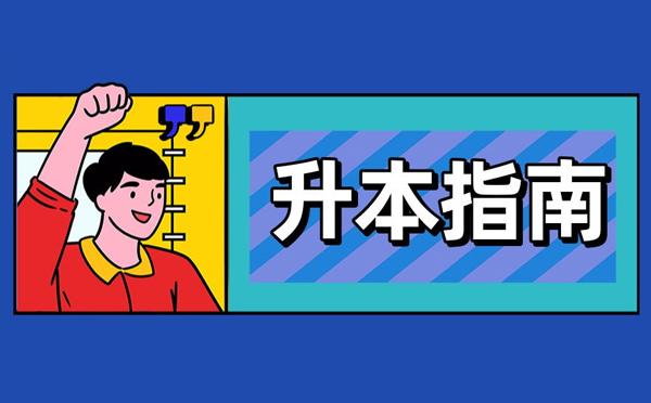天津专升本准考证怎么打印