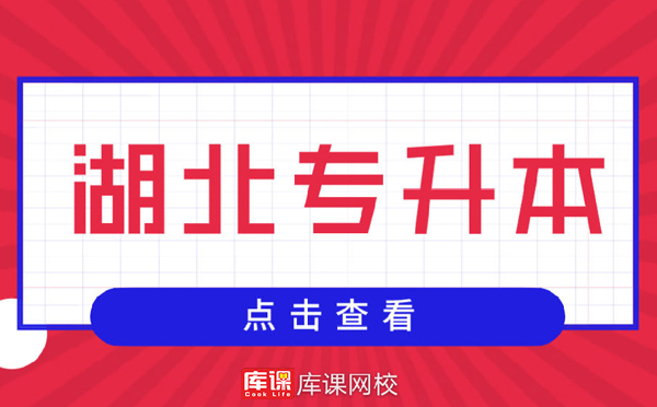 2020年湖北省統招專升本招生院校網址及咨詢電話
