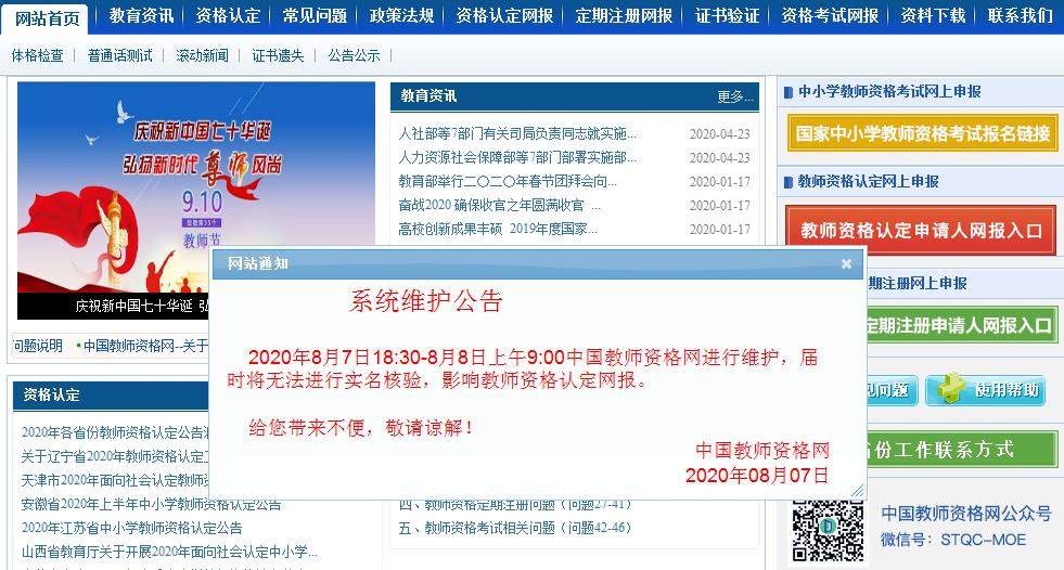 中国教师资格网系统维护公告