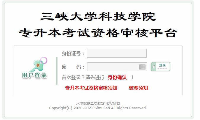 三峽大學科技學院專升本成績查詢時間網址
