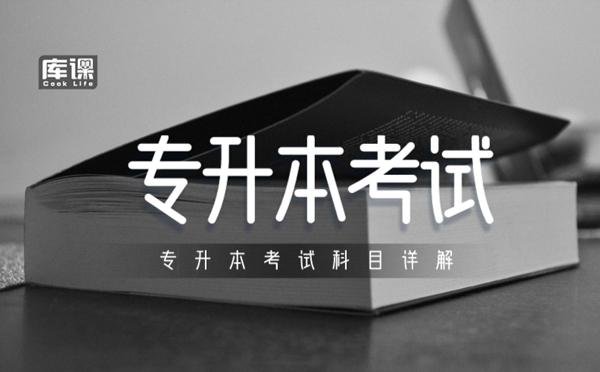 上海專升本考試科目
