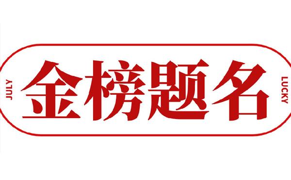 天津專升本語文高頻考點