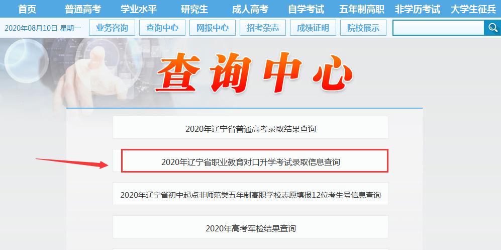 2020年遼寧對口升學錄取查詢入口