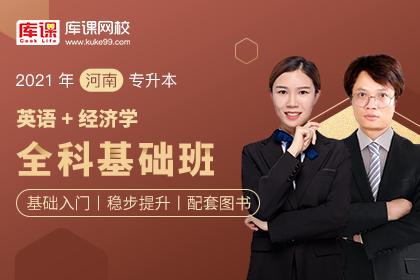 郑州工商学院2020年专升本招生计划及对应省控线