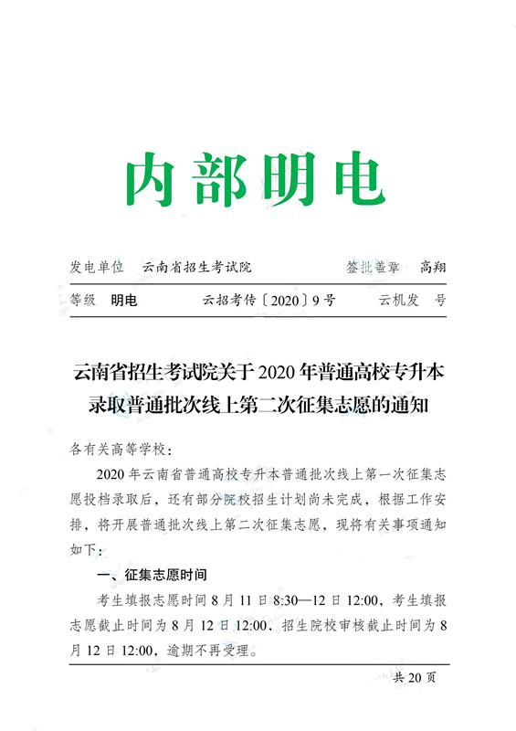 2020年云南专升本第二次征集志愿的通知