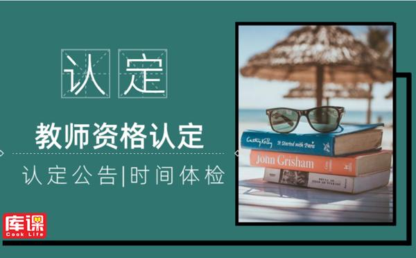 山西忻州市2020年教师资格认定通知