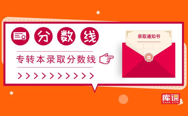 南京工业大学专转本投档分数线2020