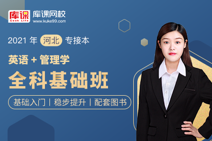 河北省北京交通大學海濱學院專接本學校名單及專業