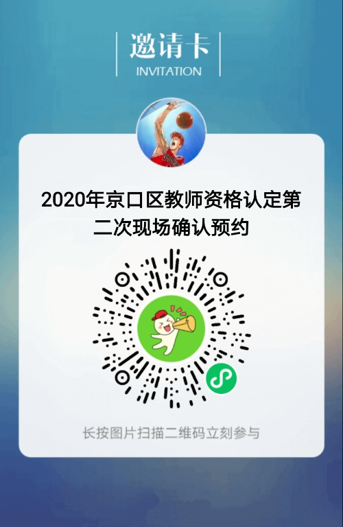 2020年江苏镇江市京口区教师资格认定第二次现场确认的预约说明