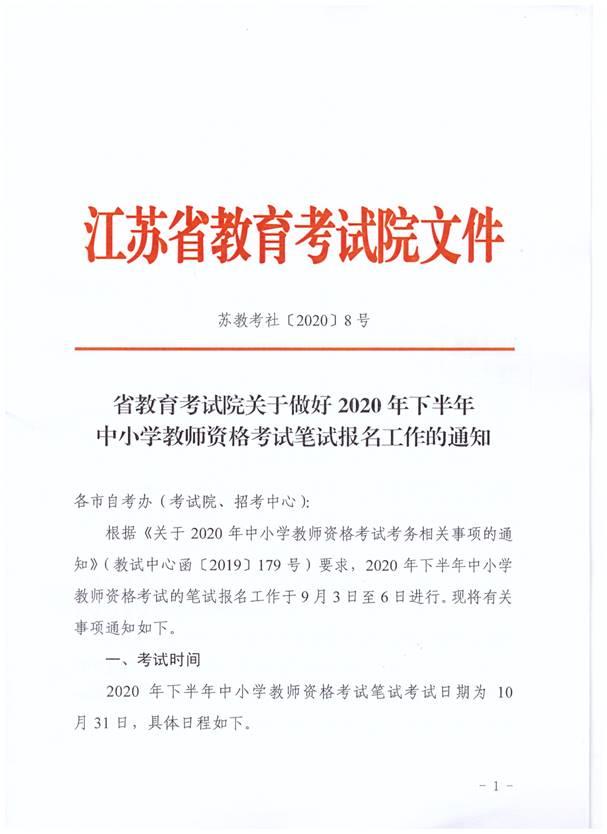 江苏省2020下半年教师资格证笔试报名通知