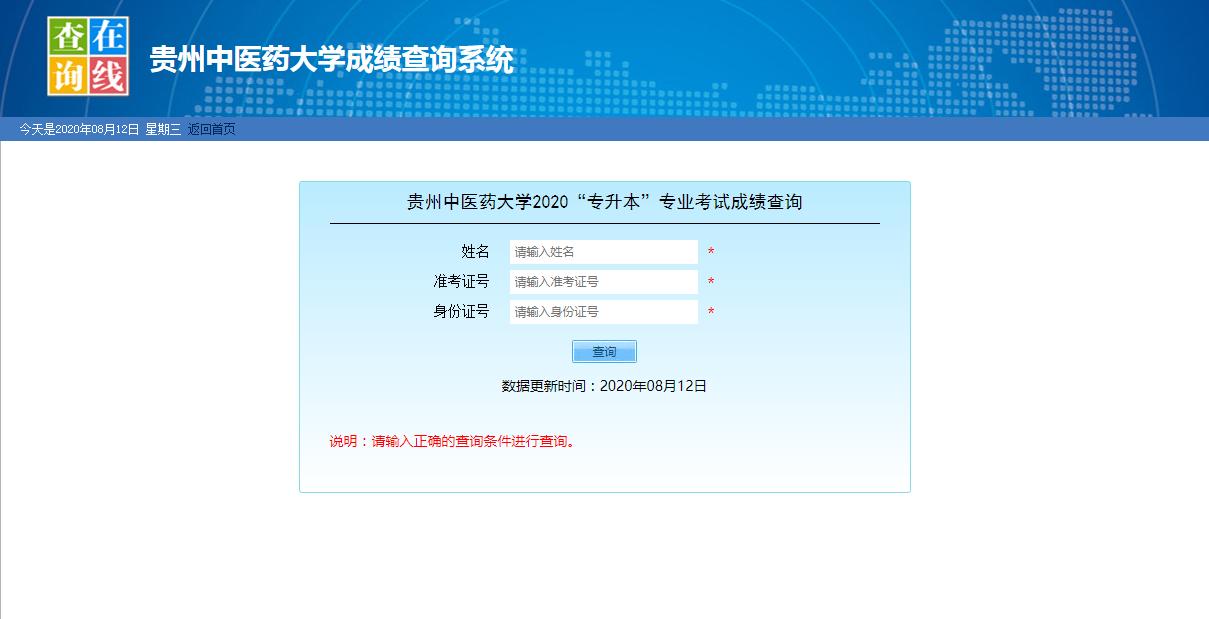 贵州中医药大学专升本专业考试成绩查询时间网址