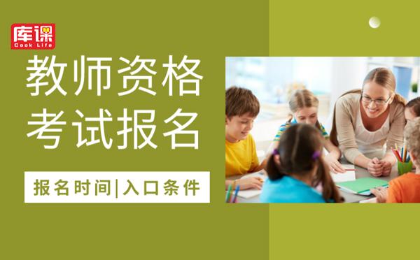 2020下半年江苏教师资格证报名时间