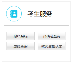 江苏教师资格证报名入口官网