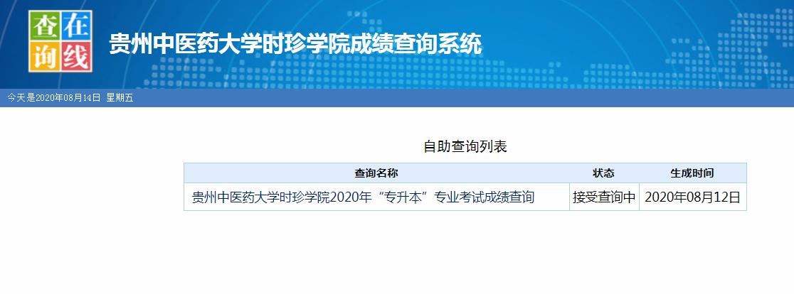 贵州中医药大学时珍学院专升本成绩查询方式网址