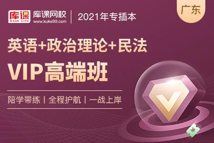 2021年广东专插本准考证打印入口