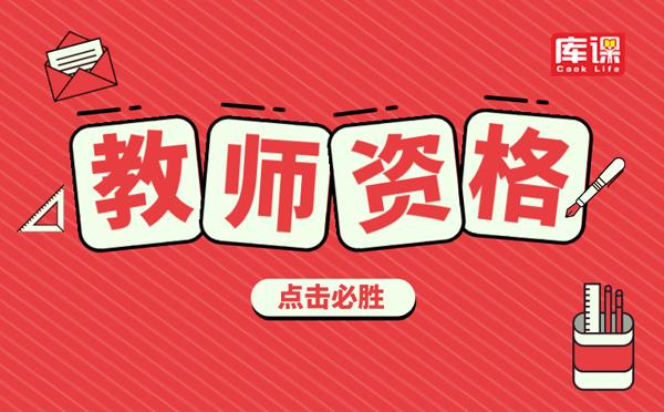 2020年广西教师资格证报名费用(新)