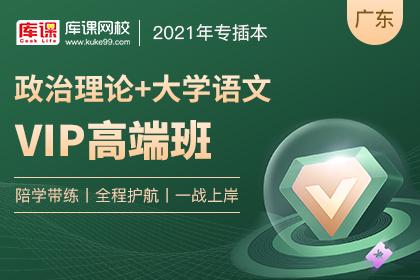 2021广东专插本报名流程及报名入口