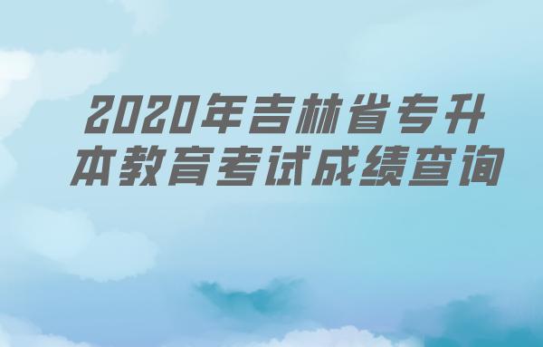 2020吉林省专升本成绩查询入口