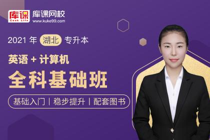 湖北江汉大学2020年专升本学生报到须知