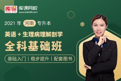 2020年郑州西亚斯学院专升本录取分数线