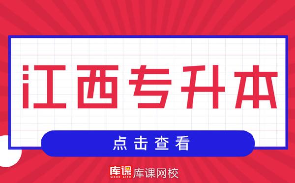 2020年江西统招专升本学校专业