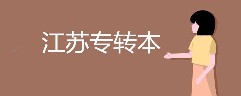 江苏专转本公办院校名单
