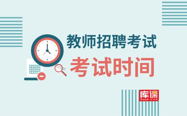 河北廊坊安次区2020年教师招聘 报名时间9月18日-27日