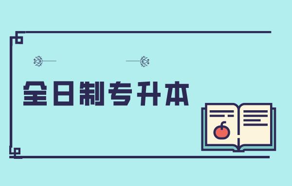 辽宁专升本成绩查询官网入口网址