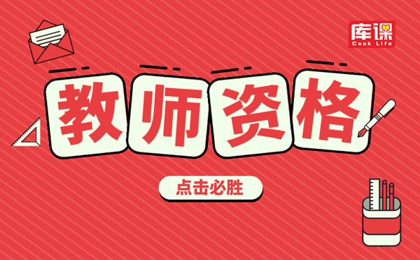 浙江省2020年下半年中小学教师资格认定公告