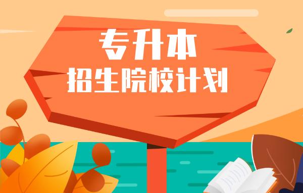 2020年甘肃专升本日语专业招生院校与人数