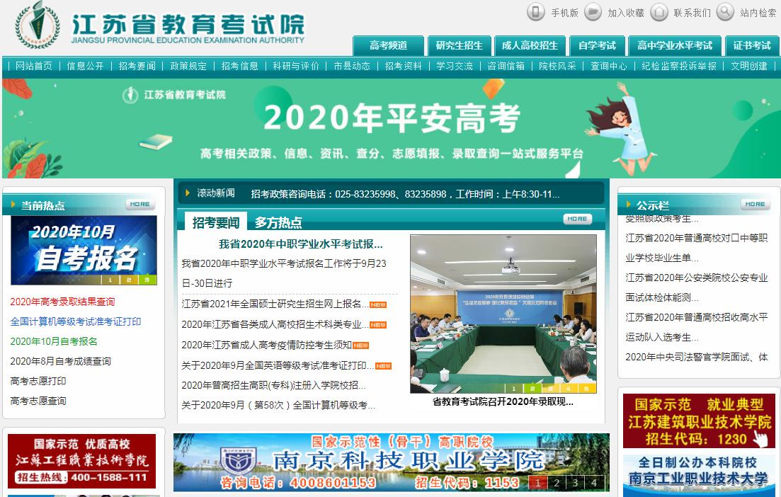 江苏省教育考试院官网入口