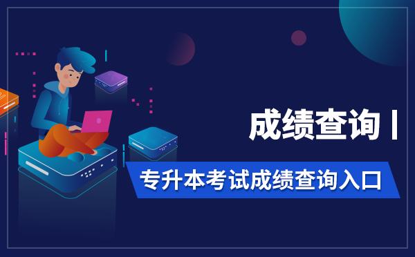 青海专升本成绩查询官网入口