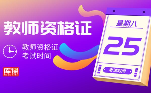 2020年安徽教师资格笔试淮南考区考场安排公告