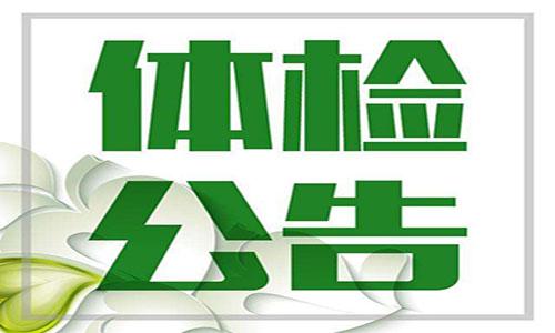2020年河北唐山遵化市招聘事业编制教师体检通知