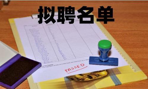 广东阳江市阳东区2020年招聘教师拟聘用人员公示(第一批)