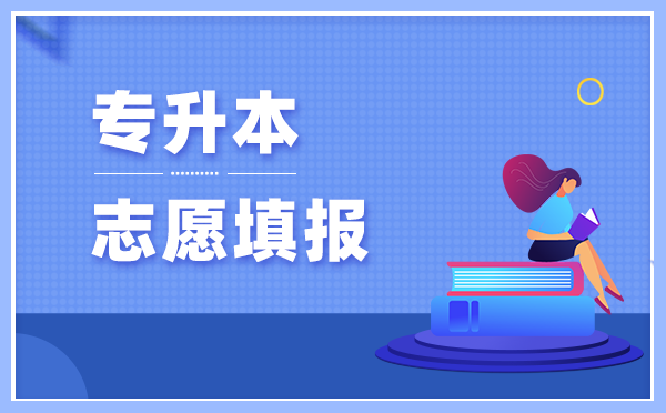 2020年浙江专升本志愿填报时间