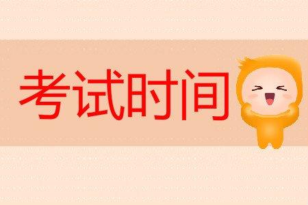 2021江西专升本考试时间安排?