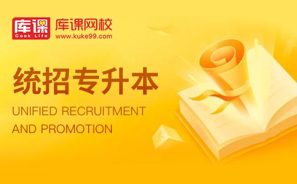 写给2021年陕西专升本考生的12条建议