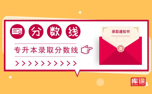 重庆专升本英语类录取分数线(2015-2020)