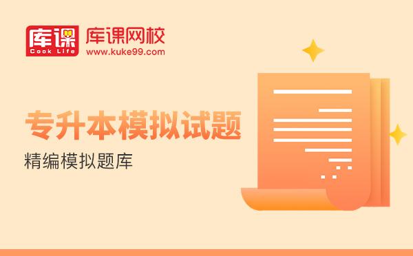 2020年陕西专升本语文考前冲刺模拟试卷(四)