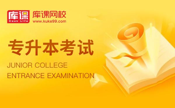 陕西专升本语文练习题分享(4)