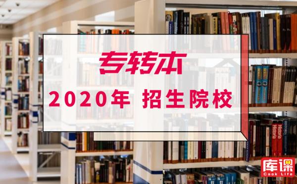 江苏汉语言文学专转本学校学费