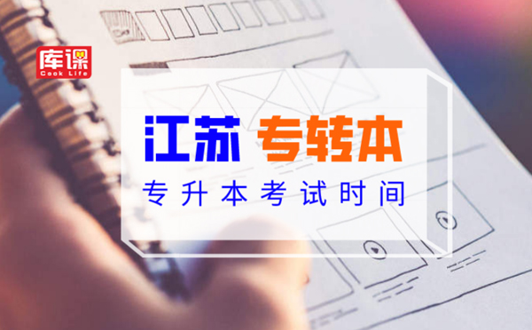 江苏机械设计制造及其自动化专转本学校学费