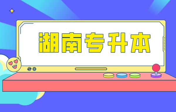 湖南工业职业学院2020年专升本各专业报名人数、对口院校及专业